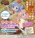 らき☆すた ‐10 アニメ「宮河家の空腹」DVD付き限定版
